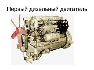 Первый дизельный двигатель