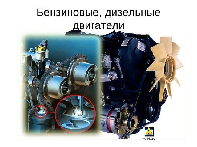 Бензиновые, дизельные двигатели