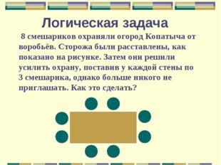 Логическая задача 8 смешариков охраняли огород Копатыча от воробьёв. Сторожа