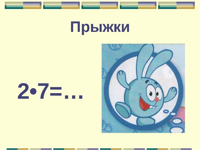 Прыжки 2•7=…