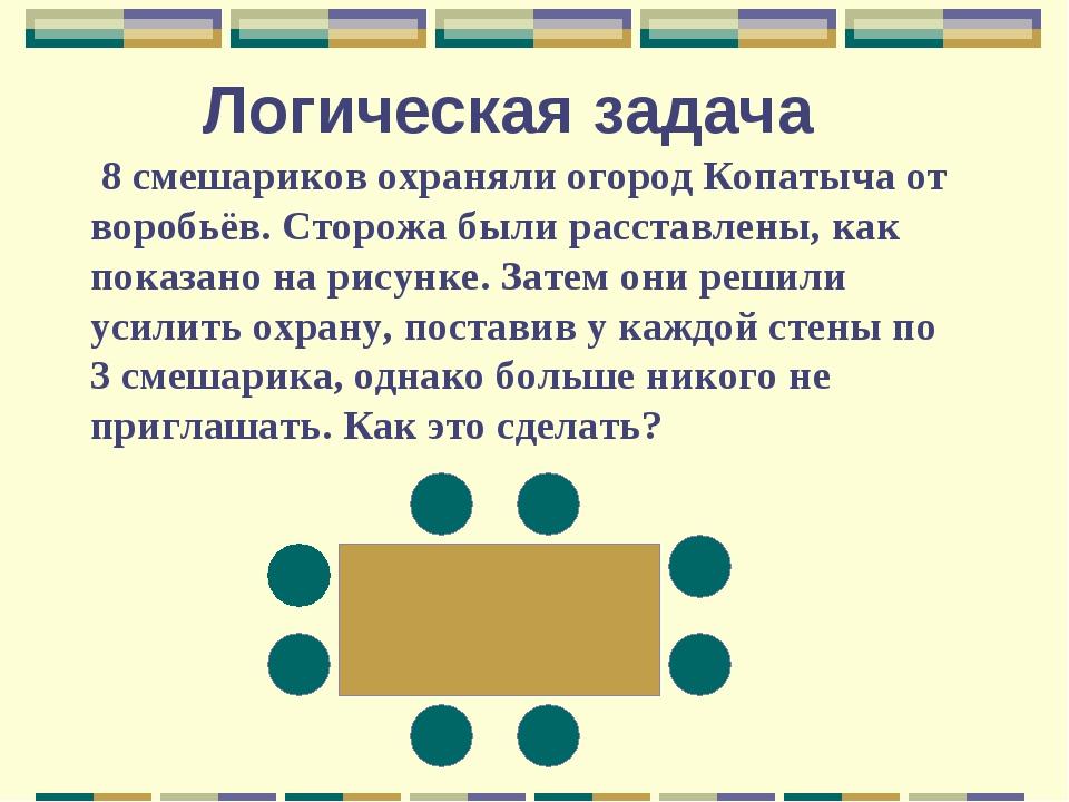 Логическая задача 8 смешариков охраняли огород Копатыча от воробьёв. Сторожа...