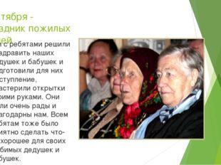2 октября - праздник пожилых людей Мы с ребятами решили поздравить наших деду