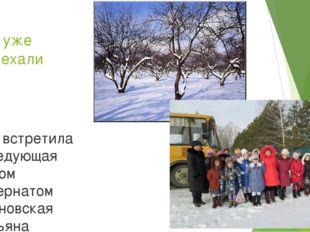 Мы уже приехали Нас встретила заведующая домом интернатом Ясеновская Татьяна