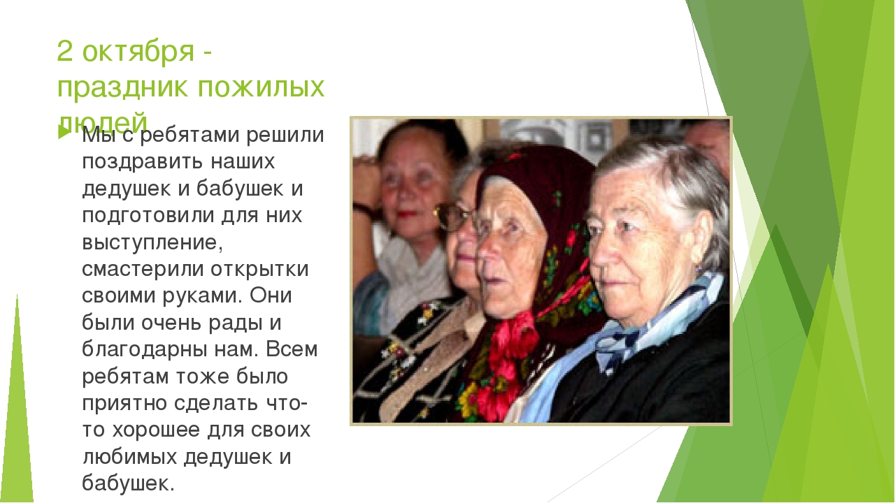 2 октября - праздник пожилых людей Мы с ребятами решили поздравить наших деду...