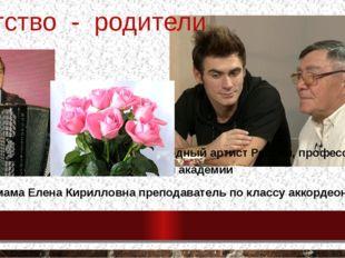 Детство - родители Папа Юрий Петрович Дранга народный артист России, профессо