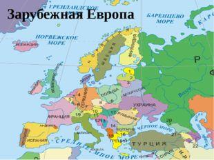 Этот регион - один из очагов мировой цивилизации, родина Великих Географическ