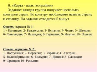 Задание №4: «Природные условия и ресурсы Зарубежной Европы» Пользуясь текстом
