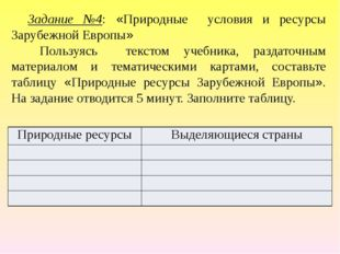 Задание №5: «Население Зарубежной Европы» 1. Пользуясь текстом учебника и спр