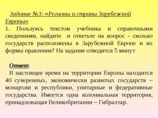 Задание №3: «Регионы и страны Зарубежной Европы» 1. Пользуясь текстом учебни