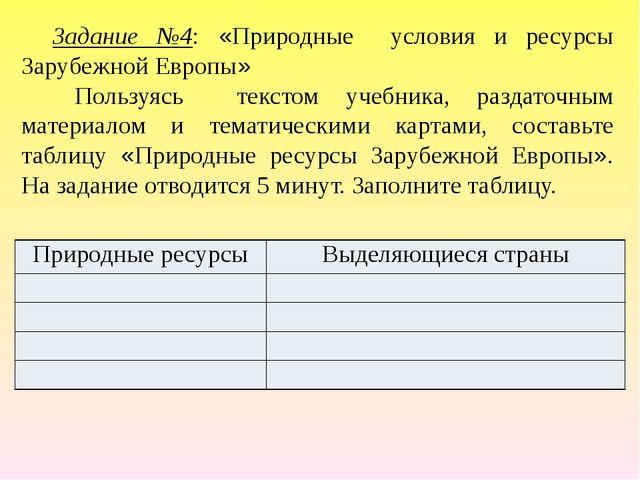 Задание №5: «Население Зарубежной Европы» 1. Пользуясь текстом учебника и спр...