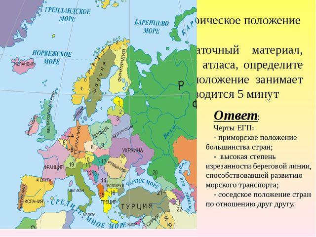 Задание №2: «Экономико-географическое положение Зарубежной Европы» 1. Использ...