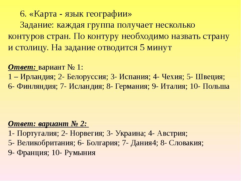 Задание №4: «Природные условия и ресурсы Зарубежной Европы» Пользуясь текстом...