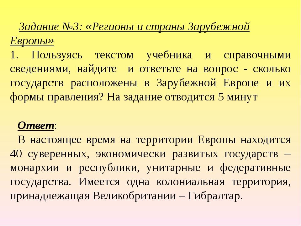 Задание №3: «Регионы и страны Зарубежной Европы» 1. Пользуясь текстом учебни...