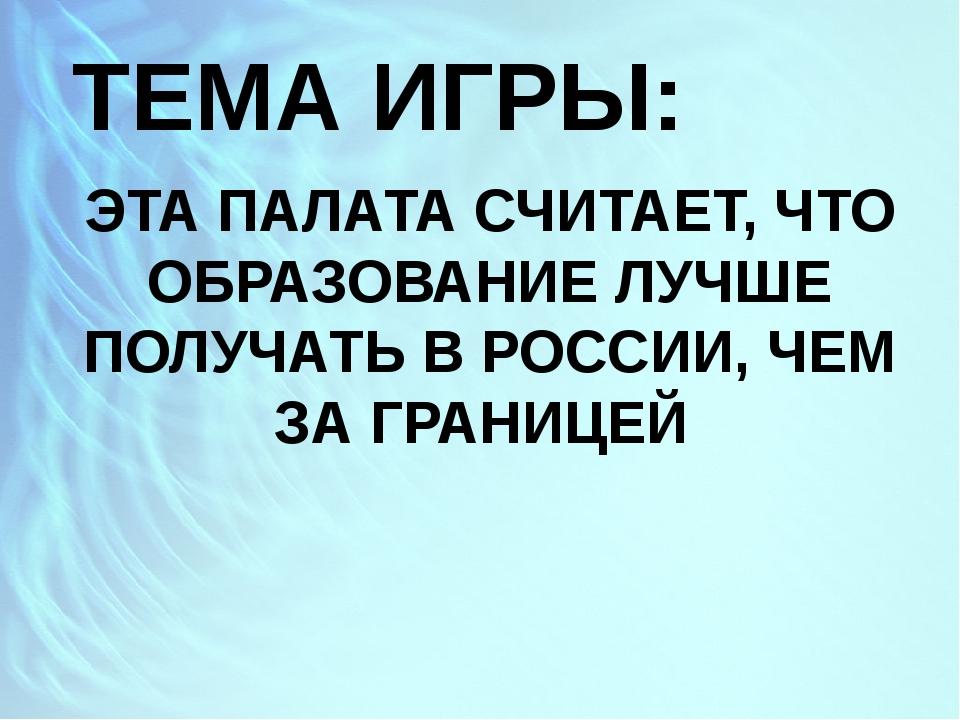 ЭТА ПАЛАТА СЧИТАЕТ, ЧТО ОБРАЗОВАНИЕ ЛУЧШЕ ПОЛУЧАТЬ В РОССИИ, ЧЕМ ЗА ГРАНИЦЕЙ...