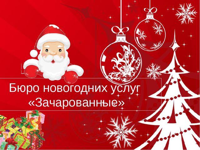Бюро новогодних услуг «Зачарованные»
