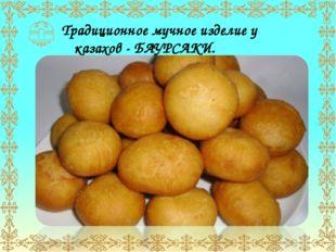 Традиционное мучное изделие у казахов - БАУРСАКИ.