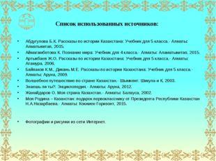 Список использованных источников: Абдугулова Б.К. Рассказы по истории Казахст