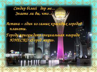 Астана – один из самых красивых городов планеты. Городу присуждена специальна