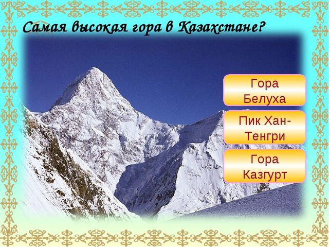 Самая высокая гора в Казахстане? Пик Хан-Тенгри Гора Казгурт Гора Белуха