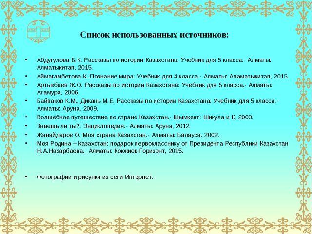 Список использованных источников: Абдугулова Б.К. Рассказы по истории Казахст...