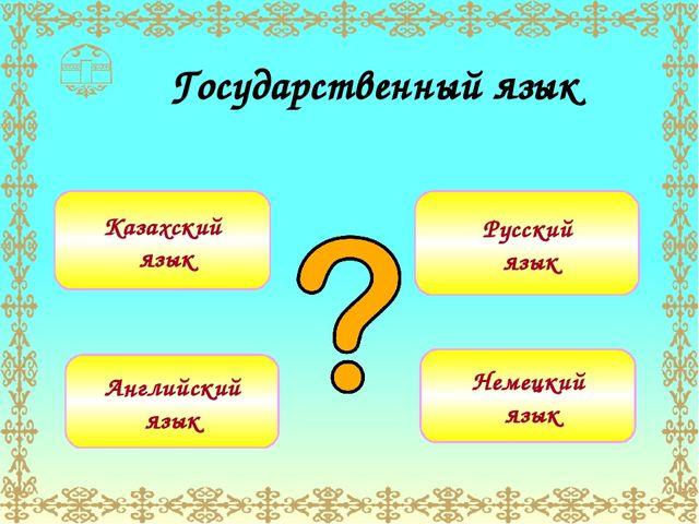 Государственный язык Казахский язык Английский язык Русский язык Немецкий язык