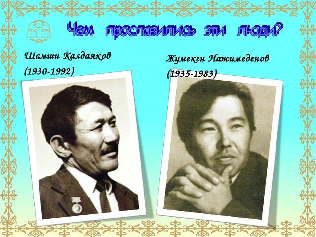 Шамши Калдаяков (1930-1992) Жумекен Нажимеденов (1935-1983)