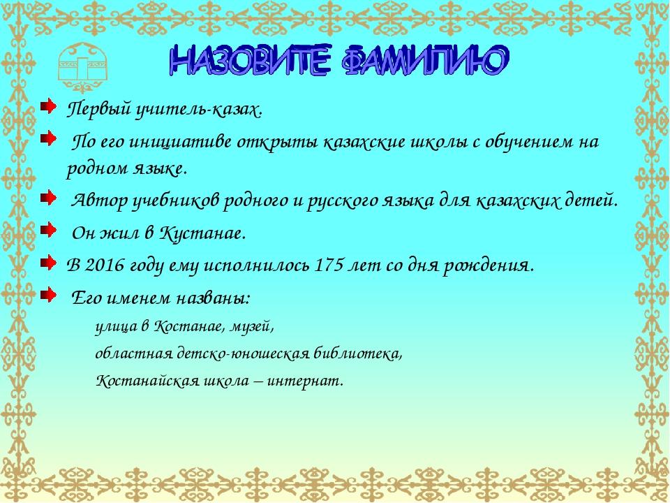 Первый учитель-казах. По его инициативе открыты казахские школы с обучением н...