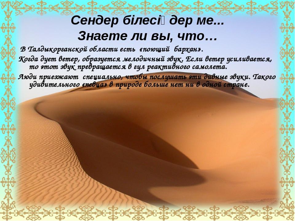 Сендер білесіңдер ме... Знаете ли вы, что… В Талдыкорганской области есть «по...
