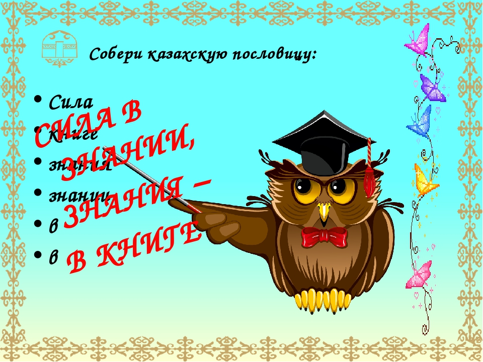 Собери казахскую пословицу: Сила книге знания знании в в СИЛА В ЗНАНИИ, ЗНАНИ...