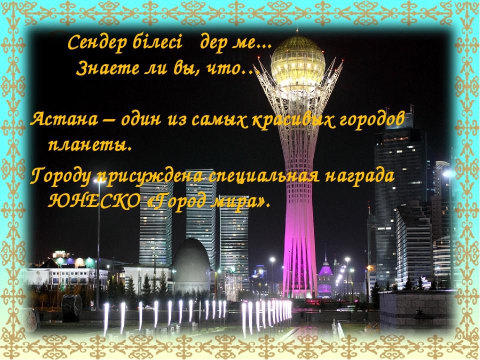 Астана – один из самых красивых городов планеты. Городу присуждена специальна...