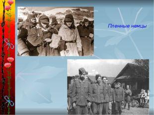 Пленные немцы