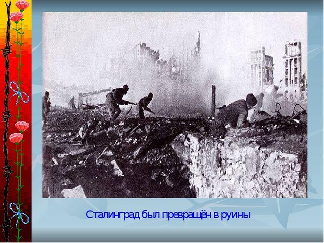 Сталинград был превращён в руины