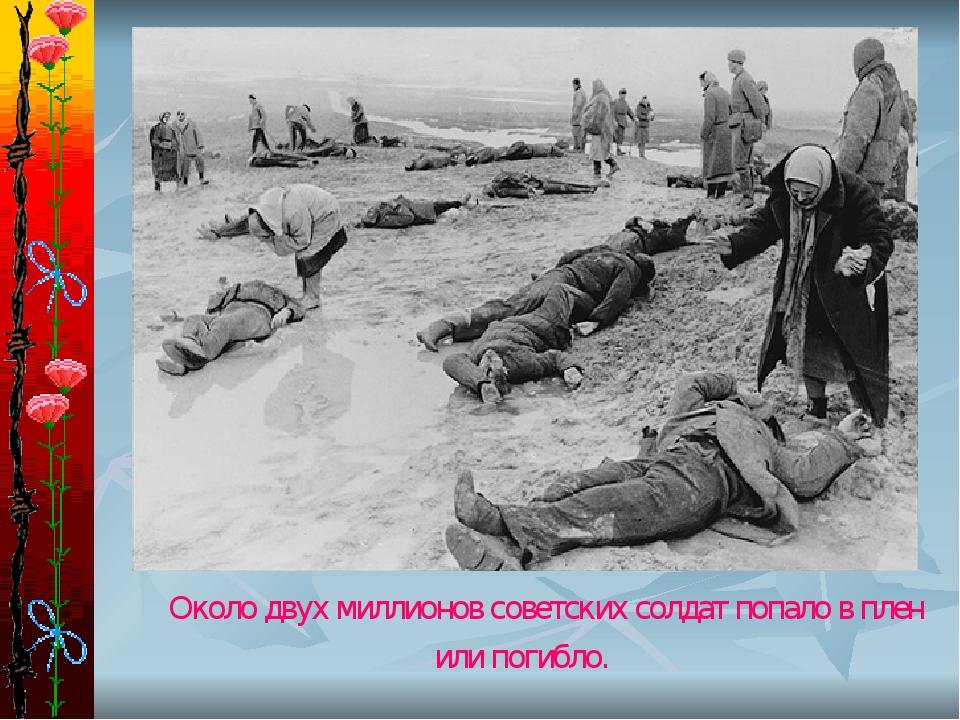 Около двух миллионов советских солдат попало в плен или погибло.