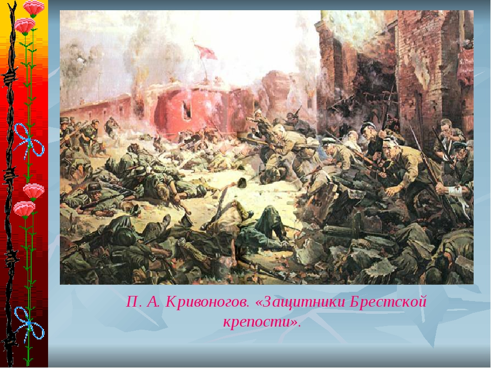 П. А. Кривоногов. «Защитники Брестской крепости».