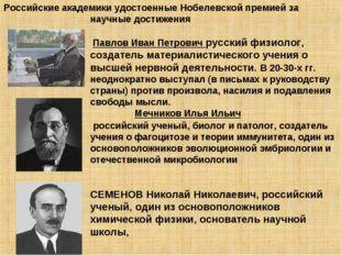 Российские академики удостоенные Нобелевской премией за научные достижения Па