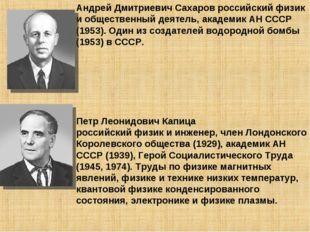 Андрей Дмитриевич Сахаров российский физик и общественный деятель, академик А