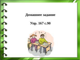 Домашнее задание Упр. 167 с.90