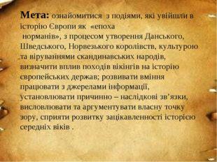 Мета: ознайомитися з подіями, які увійшли в історію Європи як «епоха норманів