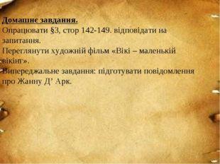 Домашнє завдання. Опрацювати §3, стор 142-149. відповідати на запитання. Пере