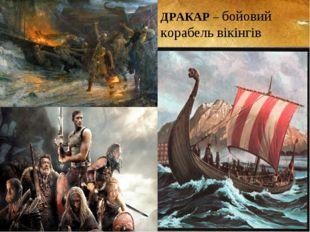 ДРАКАР – бойовий корабель вікінгів