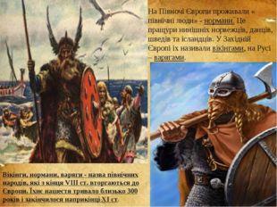 На Півночі Європи проживали « північні люди» - нормани. Це пращури нинішніх н