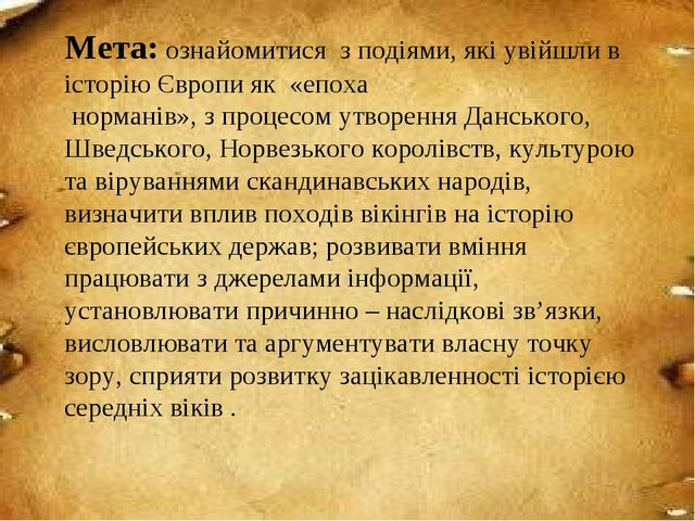 Мета: ознайомитися з подіями, які увійшли в історію Європи як «епоха норманів...