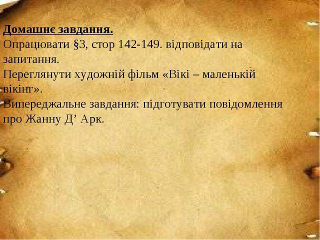 Домашнє завдання. Опрацювати §3, стор 142-149. відповідати на запитання. Пере...