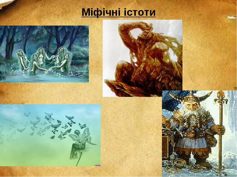 Міфічні істоти