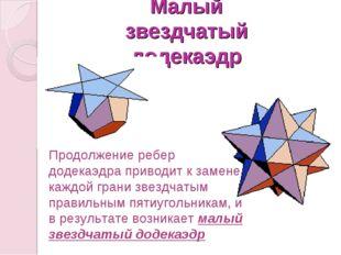 Малый звездчатый додекаэдр Продолжение ребер додекаэдра приводит к замене каж