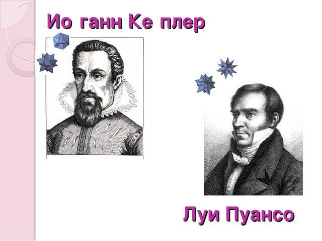 Ио́ганн Ке́плер  Луи Пуансо