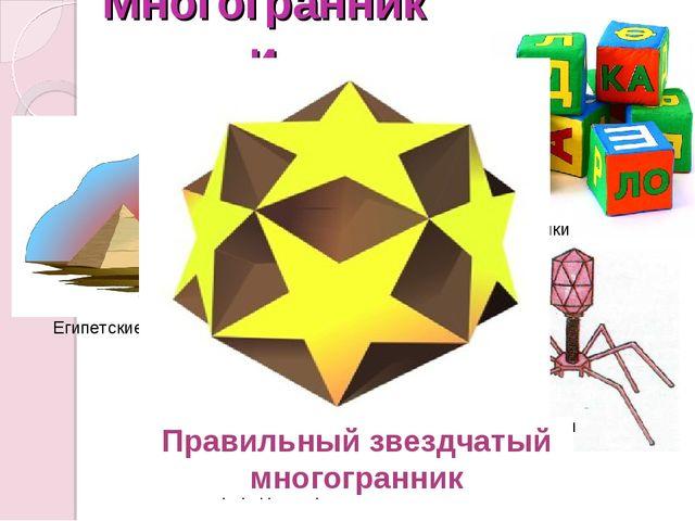 Многогранники вокруг нас Детские кубики Природные кристаллы Вирусы Египетские...