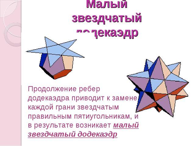 Звездчатые Многогранники Презентация