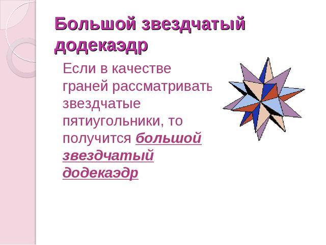 Большой звездчатый додекаэдр Если в качестве граней рассматривать звездчатые...