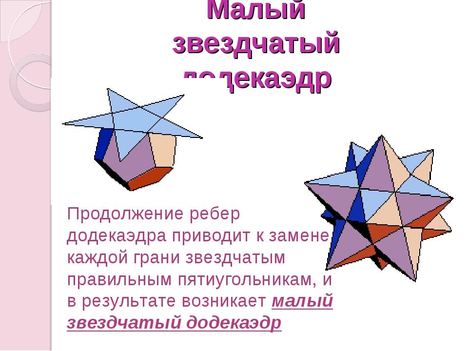 Малый звездчатый додекаэдр Продолжение ребер додекаэдра приводит к замене каж...